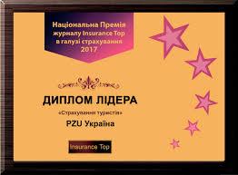 pzu Украина страховая компания pzu Рейтинг страхования Зеленая карта 3 месяца 2016