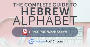 Learn The Hebrew Alphabet With The Free Ebook Hebrewpod101
