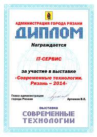 Достижения Диплом за участие в выставке Современные технологии Рязань 2014