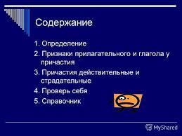 Презентация на тему ПРИЧАСТИЕ Курсовая работа Тетериной Л Н  2 Содержание 1