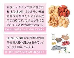 ホルモン バランス 整える 食べ物