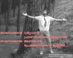 Romantic Love Quotes Romantic Love Quotes For Him In Malayalam Beauteous Malayalam Love Quotes For Old Couples