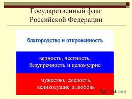 Презентация на тему августа день государственного флага  21 Государственный