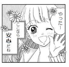 ラストシンデレラ10話無料動画はこちらhappy Life