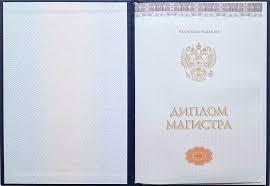 Купить диплом менеджера в Москве Диплом о высшем образовании магистра 2014 2016