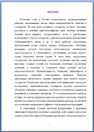index of wp content uploads  СПбГУ магистерская диссертация 2 214x300 png