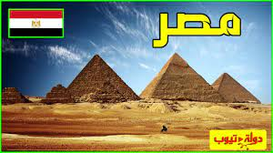 معلومات عن مصر 2021 Egypt | دوله تيوب 2021 - YouTube