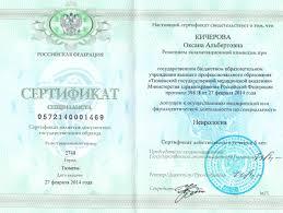Купить сертификат врача специалиста