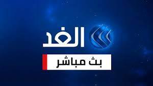 Alghad Live Streaming قناة الغد البث المباشر - YouTube