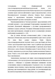 Сельское хозяйство Республики Татарстан Реферат Реферат Сельское хозяйство Республики Татарстан 6
