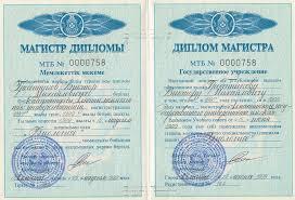 Перевод диплома заказать в Алматы Перевод диплома