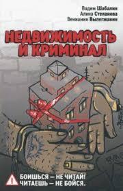Книги   Квартирные истории