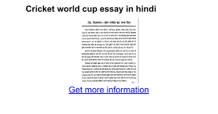 cricket world cup essay in hindi google docs