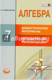 Книга Алгебра класс Контрольные и самостоятельные работы к  Илья Феоктистов Алгебра 7 класс Дидактические материалы Методические рекомендации ФГОС обложка