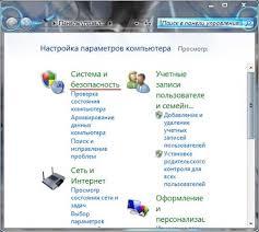 точка восстановления в windows  Контрольная точка восстановления в windows 7