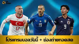 โปรแกรมบอลวันนี้ ช่องทางรับชมสด 11 มิย.64 | Thaiger ข่าวไทย