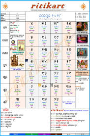 odia calendar november odia calendar and mini panjika ritikart com