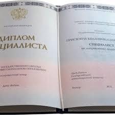 Красный диплом жд ru  жд красный диплом жд аттестата о среднем образовании либо диплом о среднем А часто бывает и так что срочно нужно продолжить учебу на более высоком