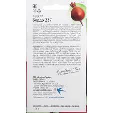 <b>Семена Свёкла</b> «<b>Бордо</b> 237» 3 г в Москве – купить по низкой ...