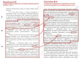 Кандидат Воробьев То ли вор то ли мошенник на выбор cook vorobiev2004 79 karataban 2