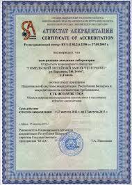 Сертификаты и дипломы  Аттестат аккредитации центральной заводской лаборатории на соответствие требованиям СТБ ИСО МЭК 17025