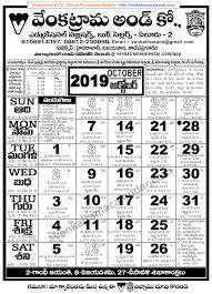 2019 October Calendar Venkatrama Co 2019 October Telugu Calendar