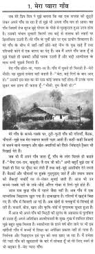 hindi essays world s largest collection of essays published by essay on my beloved village in hindi