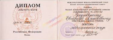 ВМАК не ВАК phd в России Диплом доктора Загрядского