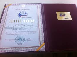 Диплом от Министерства образования РФ РГУ имени С А Есенина Диплом от Министерства образования РФ