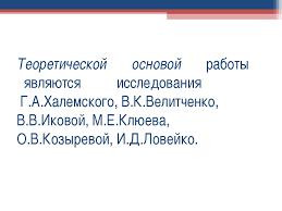 Презентация дипломной работы Формирование правильной осанки  слайда 9 Теоретической основой работы являются исследования Г А Халемского В К Велитч