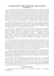 Особый реализм Ф М Достоевский Преступление и наказание  Скачать документ