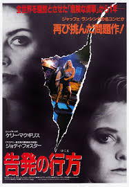 the accused  jodie foster and kelly mcgillis in the accused 1988