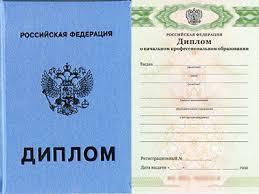Купить диплом в Казани Изготовление настоящих дипломов ГОЗНАК Диплом училища