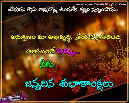 Happy Birthday Wishes For Mother In Telugu Mother Quotes In Telugu