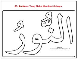 Rumah jadi trandi, yuk intip seni lukis dinding paling populer. Kaligrafi Arab Islami Kaligrafi Mudah Asmaul Husna