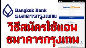 วิธีสมัคร iBanking :สมัคร iBanking : สมัครใช้แอพธนาคารกรุงเทพ :EP. 01 -  YouTube