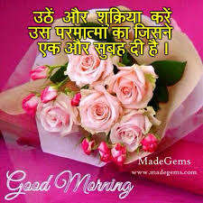 lovely hindi whatsapp message inspiring good morning thoughts pictures