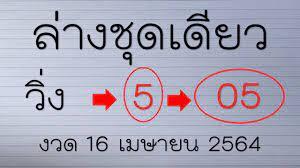 16/4/64| – หวยดังแม่นๆ หวยเด็ด ล่างชุดเดียว งวดวันที่ 16 เมษายน 2564 –  allnewsh.com