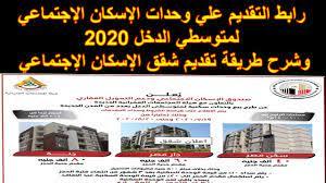 رابط التقديم علي وحدات الإسكان الإجتماعي لمتوسطي الدخل 2020 وشرح طريقة  تقديم شقق الإسكان الإجتماعي