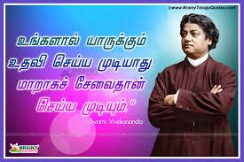 Motivational Quotes Vivekananda Motivational Quotes In Tamil Pdf