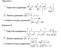 Тематическое планирование и рабочая программа по алгебре класс  Дифференцированный контрольно измерительный материал