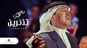 Mohammed Abdo ... Tezkoreen - Lyrics   محمد عبده ... تذكرين - بالكلمات -  YouTube