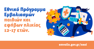 Εθνικό Πρόγραμμα Εμβολιασμών παιδιών και εφήβων ηλικίας 12-17 ετών