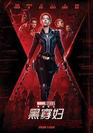 """Black Widow"""" has been released ..."""