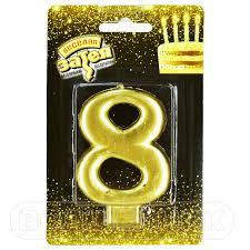 <b>Свеча</b>-<b>цифра Весёлая затея</b> Золото №8 высота 8 см #1502-2841 ...