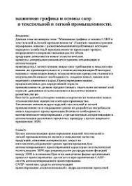 Ярков В В Арбитражный процесс isbn docsity  САПР реферат по программированию и компьютерам скачать бесплатно машинная графика текстильная промышленность ЭВМ автоматизация