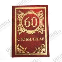 Дипломы Юбилейные ru оптовый интернет магазин  Диплом Юбиляра 60лет