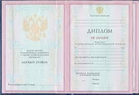 Купить диплом в Челябинске Самая низкая цена img