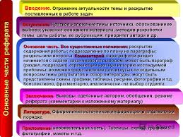 Презентация на тему Какие формы и методы внеаудиторной  20 Основные части