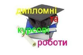 Рефераты курсовые дипломные работы в Донецкой обл стоимость и  Рефераты курсовые дипломные работы
